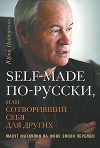 free доступно но эмоционально download Self-Made по-русски, или Сотворивший себя для других. Масут Фаткулин на фоне эпохи перемен скачать