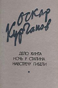 "обложка книги ""Дело Хинта. Ночь у Сталина. Навстречу гибели"""