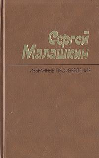 Сергей Малашкин. Избранные произведения. В двух томах. Том 2