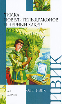 Скачать Тимка - Повелитель Драконов и Черный Хакер бесплатно Олег Ивик