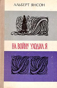 """обложка книги """"На войну уходил я"""""""