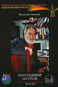 Load Последний остров free Василий Тишков