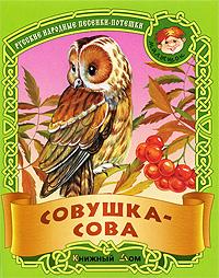 Совушка-сова. Русские народные песенки-потешки