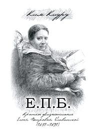 free понятно и грамотно download Е. П. Б. Краткое жизнеописание Елены Петровны Блаватской (1831-1891) скачать