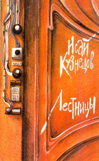 Скачать Лестницы Убийство Кирова вызвало массовое понятно и грамотно