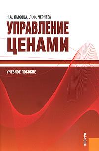 Скачать Управление ценами бесплатно Н. А. Лысова, Л. Ф. Чернева