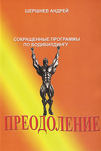 Скачать Преодоление. Сокращенные программы по бодибилдингу бесплатно Андрей Шершнев