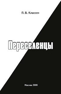 Скачать Переселенцы бесплатно П. В. Классен