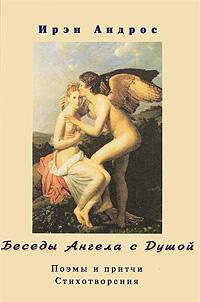 Load Ирэн Андрос. Беседы Ангела с Душой. Поэмы и притчи. Стихотворения free Ирэн Андрос