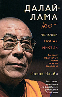 Load Далай-лама. Человек, монах, мистик free Маянк Чхайя