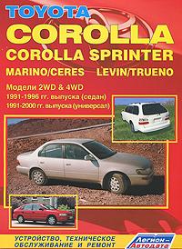 Книга. Toyota Corolla, Corolla Sprinter, Marino/Ceres, Levin/Trueno. Модели 2WD and 4WD с бензиновыми и дизельными двигателями. Устройство, техническое обслуживание и ремонт