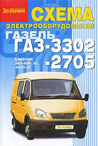 Источник: Схема электрооборудования Газель ГАЗ-3302, -2705