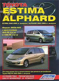 Книга. Toyota Estima / Alphard. Estima 2000-2006 гг. выпуска. Alphard 2002-2008 гг. выпуска. Модели 2WD and 4WD с двигателями 2AZ-FE (2,4 л) и 1MZ-FE (3,0 л). Устройство, техническое обслуживание и ремонт