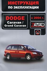 Книга. Dodge Caravan / Grand Caravan с 2004 г. Руководство по эксплуатации. Техническое обслуживание