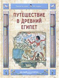 Источник: Майорова Наталья, Путешествие в Древний Египет
