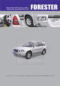 Книга. Subaru Forester. Модели SG5 и SG9 выпуска с 2002 г. Руководство по эксплуатации, устройство, техническое обслуживание, ремонт