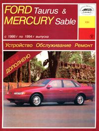 Скачать Ford Taurus & Mercury Sable с 1986 г. по 1994 г. выпуска. Устройство, обслуживание, ремонт бесплатно П. Д. Павлов