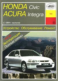Скачать Honda Civic / Acura / Integra. С 1994 г. выпуска. Устройство. Обслуживание. Ремонт. Эксплуатация бесплатно И. А. Карпов