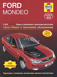 Скачать Ford Mondeo c 2003. Ремонт и техническое обслуживание талант понятно и грамотно Р. М. Джекс
