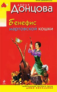 Источник: Донцова Дарья, Бенефис мартовской кошки