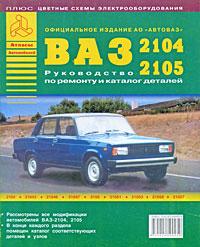 Автомобили ВАЗ 2104, 2105 и их модификации. Руководство по ремонту и каталог деталей