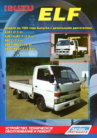 Источник: Isuzu Elf. Модели до 1993 года выпуска с дизельными двигателями 4JA1 (2,5л), 4JB1 (2,8л), 4JB1-T(2,8n, Turbo), 4ВС2 (3,3 л), 4ВЕ1/4ВЕ2 (3,6 л), 4BD1 (3,9 л), 4BD1-T (3,9 л, Turbo). Устройство, техническое обслуживание и ремонт