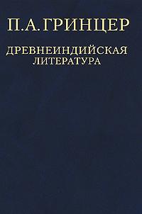 Скачать П. А. Гринцер. Избранные произведения в 2 томах. Том 1. Древнеиндийская литература бесплатно П. А. Гринцер