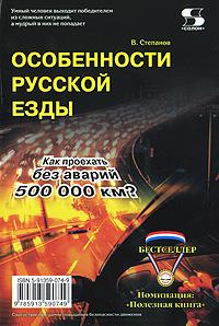 Источник: Степанов В., Особенности русской езды. Как проехать без аварий 500000 км?