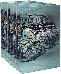 Скачать К. Д. Бальмонт. Собрание сочинений в 7 томах (комплект книг) бесплатно К. Д. Бальмонт