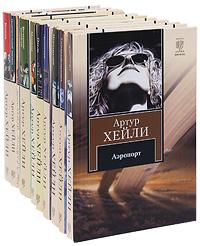 Артур Хейли: Собрание сочинений в 10 томах (комплект)