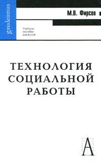Источник: Фирсов М. В.. Технология социальной работы