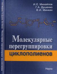 Скачать Молекулярные перегруппировки циклополиентов бесплатно Михайлов И.Е. и др.
