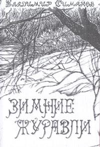 Скачать легко и авторитетно load Зимние журавли Владимир Симаков