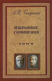 А. В. Семушкин. Избранные сочинения. В 2 томах. Том 2