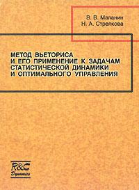 Free Методы вьеториса и его применение к задачам статистической динамики и оптимального управления download Маланин В.В.
