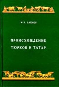 Обложка книги Происхождение тюрков и татар