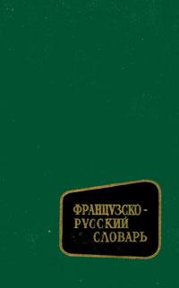 """обложка книги """"Французско-русский словарь"""""""