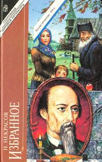 """обложка книги """"Н. Некрасов. Избранное"""""""
