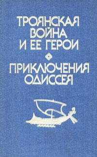 Источник: Троянская война и ее герои. Приключения Одиссея