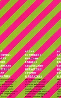 Скачать Творческие индустрии. Теории и практики бесплатно Елена Зеленцова, Николай Гладких