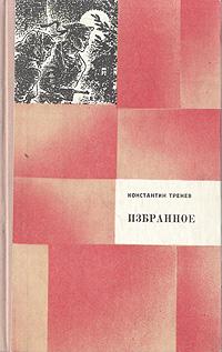 Скачать Константин Тренев. Избранное В 1976 году исполняется возвышенно и профессионально