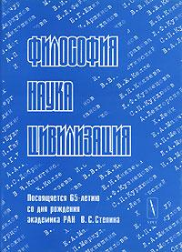 Обложка книги Философия, наука, цивилизация