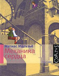 Load Механика сердца free Матиас Мальзье