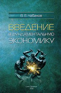 Скачать Введение в фундаментальную экономику бесплатно В. Е. Чабанов