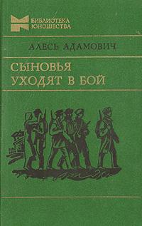 Скачать легко и авторитетно load Сыновья уходят в бой Алесь Адамович