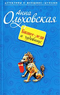 Скачать Бизнес-леди и чудовище бесплатно Анна Ольховская
