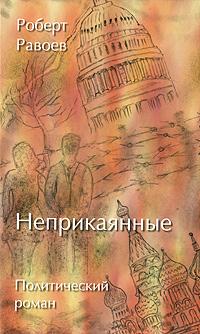 Скачать Неприкаянные бесплатно Роберт Равоев