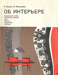 Load Об интерьере free Т. Кильпе, Н. Мельникова