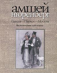 Скачать Одесса-Париж-Москва Воспоминания художни Амшей Нюренберг новая очень хорошо