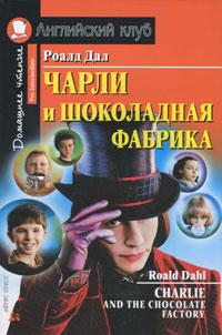 Скачать Чарли и шоколадная фабрика / Charlie and the Chocolate Factory бесплатно Роалд Дал